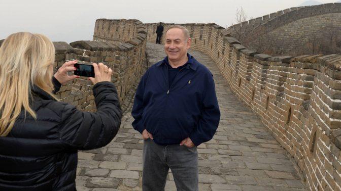 """בנימין ושרה נתניהו בחומה הסינית, מרץ 2017 (צילום: חיים צח, לע""""מ)"""