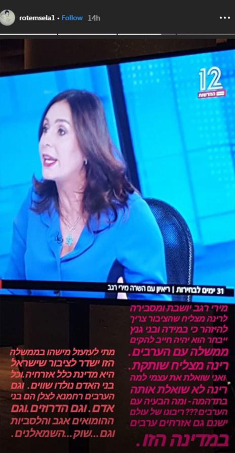 """""""גם הערבים רחנמא ליצלן הם בני אדם"""". הדברים שפרסמה רותם סלע באינסטגרם (צילום מסך)"""