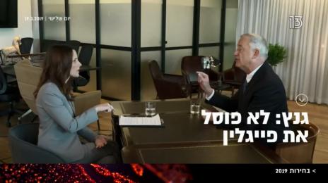 """ראיון עם בני גנץ, רשת 13, 19.3 - """"מירוץ סוסים"""""""