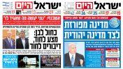 """מימין: שער """"ישראל היום"""" מ-2009 המדווח על הצהרתו של ראש הממשלה בנימין נתניהו כי הוא תומך בפתרון """"שתי המדינות"""". משמאל: שער """"ישראל היום"""" מ-6.3.2019, שבו מנגח העיתון את המפלגה היריבה לליכוד, """"כחול לבן"""", על כך ש""""עמדותיה האמיתיות"""" הן תמיכה בפתרון שתי המדינות (לחצו להגדלה)"""