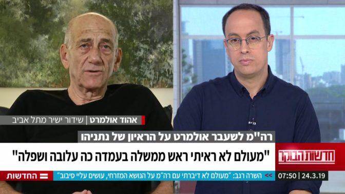 אהוד אולמרט מדבר על נתניהו בראיון אצל ניב רסקין, ערוץ 12, 24.3.2019 (צילום מסך)