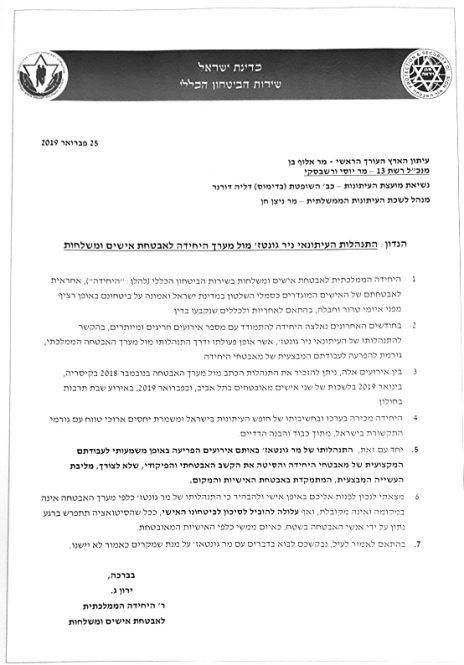 """מכתבו של ירון ג' מהשב""""כ (לחצו להגדלה)"""