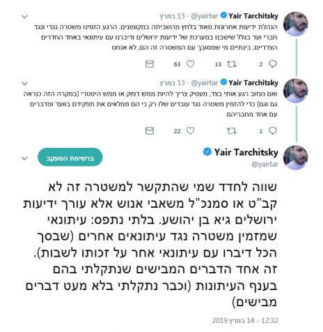 """יו""""ר ארגון העיתונאים, יאיר טרצ'יצקי, מעדכן על גירושו ממערכת """"ידיעות ירושלים"""" בחשבון הטוויטר שלו (לחצו להגדלה)"""
