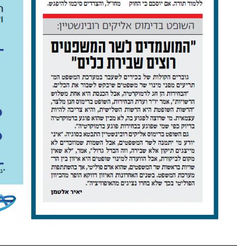 """גם ב""""ישראל היום"""", בתחתית עמוד 9, מוצאים מקום לקצת מסרי דיפ-סטייט. איפה אמנון לורד כשצריך אותו?"""