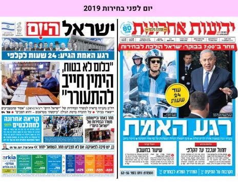 """יום לפני בחירות 2019: השערים של """"ידיעות אחרונות"""" ו""""ישראל היום"""""""