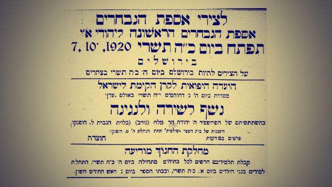 """""""הארץ"""", 26.9.1920"""