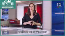 יונית לוי, מגישת חדשות 12, בפרסומת למשדרי הבחירות (צילום מסך)