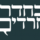 """לוגו האתר """"בחדרי חרדים"""""""