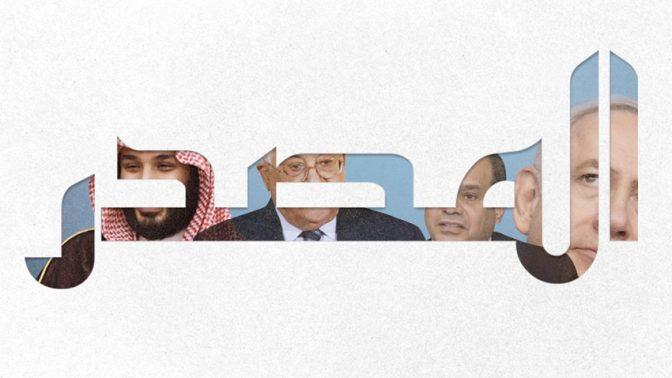 """סמליל """"אל-מסדר"""", מתוך עמוד הפייסבוק של האתר"""