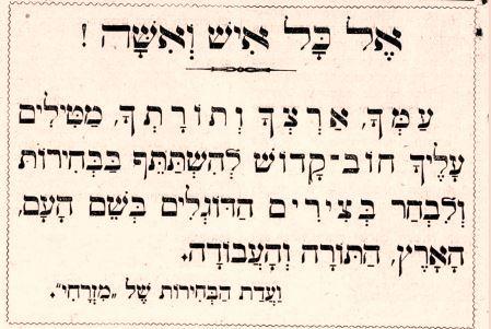 """תעמולת בחירות של תנועת """"המזרחי"""", 23.4.1920, """"הארץ"""""""