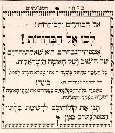 """""""הצביעו ז"""", תעמולת בחירות של רשימת הבלתי מפלגתיים, 1920"""