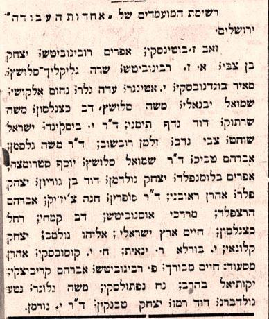"""ז'בוטינסקי בראש רשימת אחדות-העבודה, """"הארץ"""", 27.4.1920"""