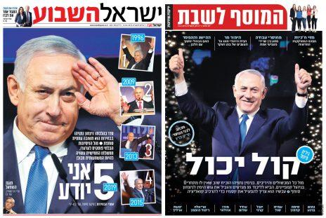 """נתניהו בתקריב מכורכם ב""""ישראל השבוע"""", ובתמונה מחמיאה ב""""מוסף לשבת"""" של """"ידיעות אחרונות"""" (לחצו להגדלה)"""