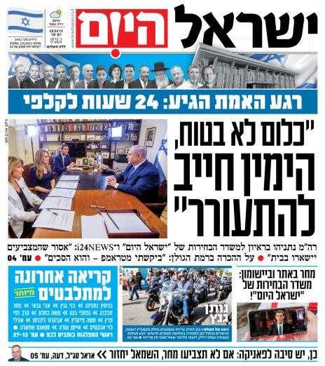 """""""כלום לא בטוח, הימין חייב להתעורר"""". נתניהו בשער """"ישראל היום"""", 8.4.2019 (לחצו להגדלה)"""