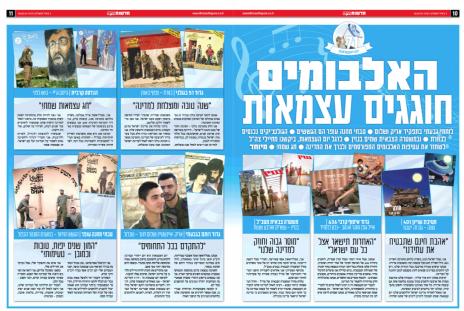 """""""ישראל היום"""", 8.7.2019"""