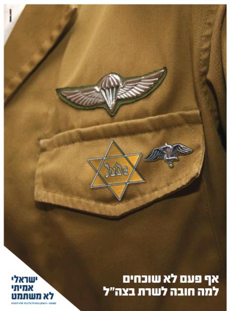 """מודעה (""""ישראל היום"""", 8.5.2019)"""