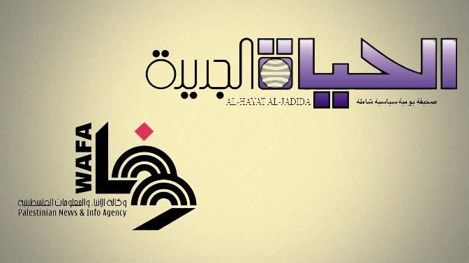 """לוגו סוכנות הידיעות WAFA והעיתון """"אל חייאת אל ג'דידה"""""""