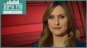 """קרן מרציאנו, """"חדשות סוף השבוע"""" (צילום מסך)"""