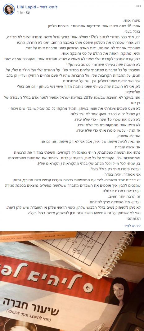 הפוסט של ליהיא לפיד (צילום מסך)
