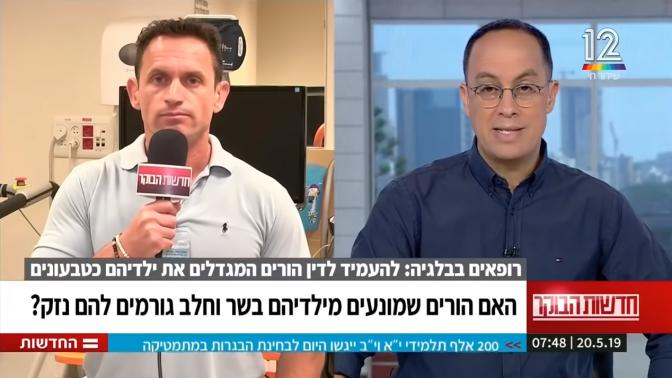 פרופ' גל דובנוב-רז (משמאל) והמנחה ניב רסקין, תוכנית הבוקר של קשת (צילום מסך)