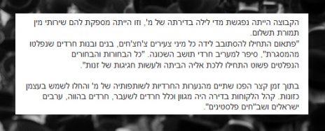 מתוך כתבתו השנייה של עמיחי אתאלי על התובעת, nrg מעריב, 8.11.2012
