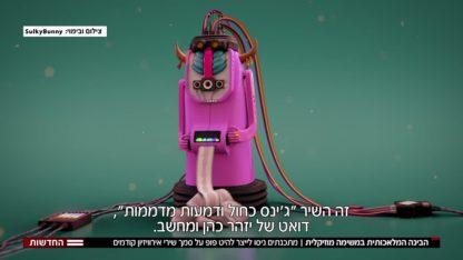 מתוך הכתבה של חדשות 12 (צילום מסך)