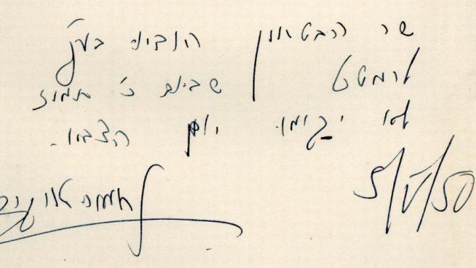 """המזכיר הצבאי של בן-גוריון מודיע לרמטכ""""ל על ביטול """"יום הצבא"""""""