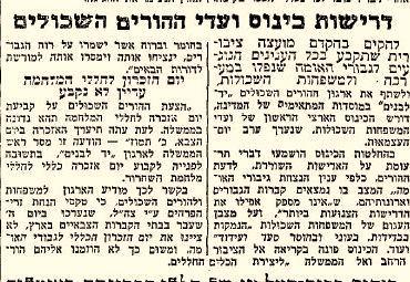 """""""דרישות כינוס ועדי ההורים השכולים"""", """"דבר"""", 24.4.1950"""