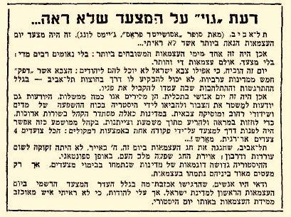 """""""דעת 'גוי' על המצעד שלא ראה..."""", 1949"""