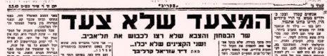 """קרליבך ב""""מעריב"""" על """"המצעד שלא צעד"""", 5.5.1949"""