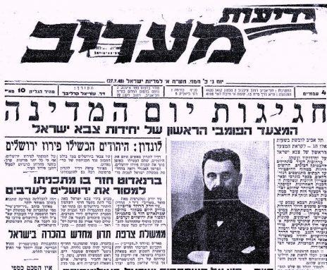 """""""ידיעות מעריב"""" מודיע על """"יום המדינה"""", 27.7.1948"""