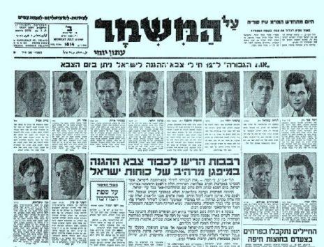 """""""יום הצבא"""", """"על המשמר"""", יולי 1949"""