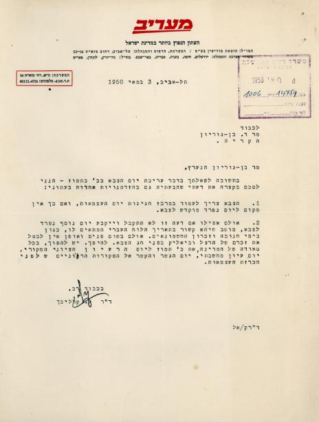 """עורך """"מעריב"""" עזריאל קרליבך משיב לשאלתו של בן-גוריון בדבר נחיצותו של """"יום הצבא"""""""