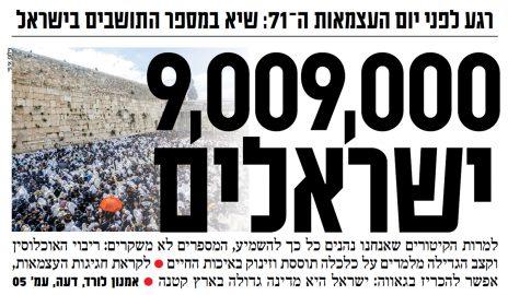 """""""ישראל היום"""", כותרת ראשית, היום"""