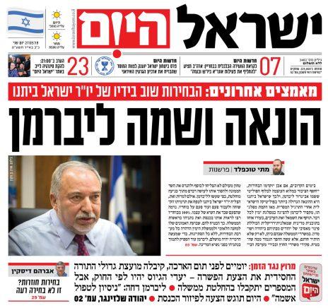 """""""ישראל היום"""", כותרת ראשית, 27.5.2019"""