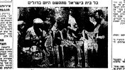 """מתוך שער """"מעריב"""", 4.5.1949"""