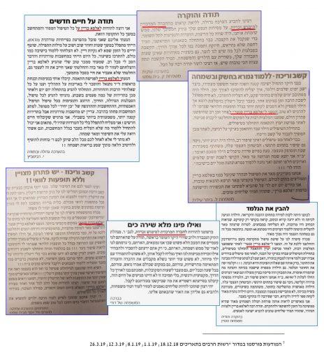 """מכתבים יחצניים שפורסמו במדור """"רשות הרבים"""", מתוך התביעה (לחצו להגדלה)"""