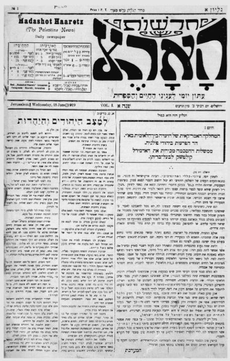 """""""חדשות הארץ"""", 18.6.2019"""