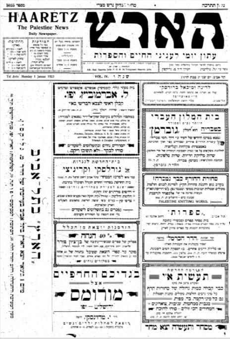 """""""הארץ"""" מכריז על מעבר המערכת לתל-אביב, 1.1.1923"""