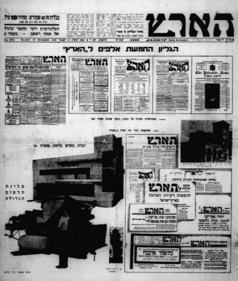 """""""הארץ"""", הגיליון ה-5,000, 27.12.1935"""