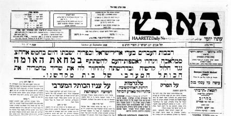 """""""הארץ"""", 27.9.1928, כותרת ראשית סנסציונית כמו ב""""דואר היום"""""""