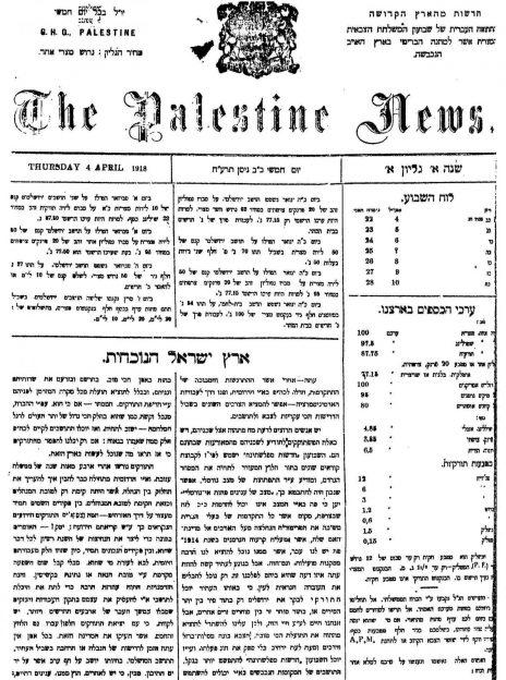 """""""חדשות מהארץ הקדושה"""", 4.4.1918"""