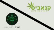 """לוגו האתר """"קנביס"""" מול לוגו האתר """"קנאביס"""""""