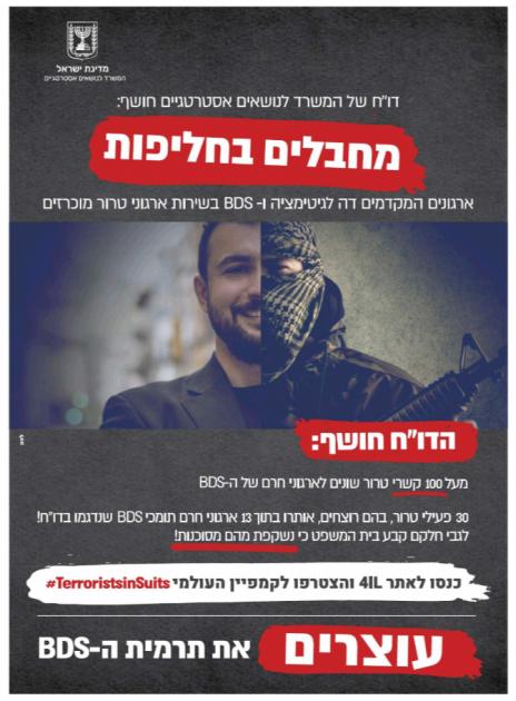 """מודעה מטעם המשרד לנושאים אסטרטגיים, """"ישראל היום"""", 21.6.2019"""