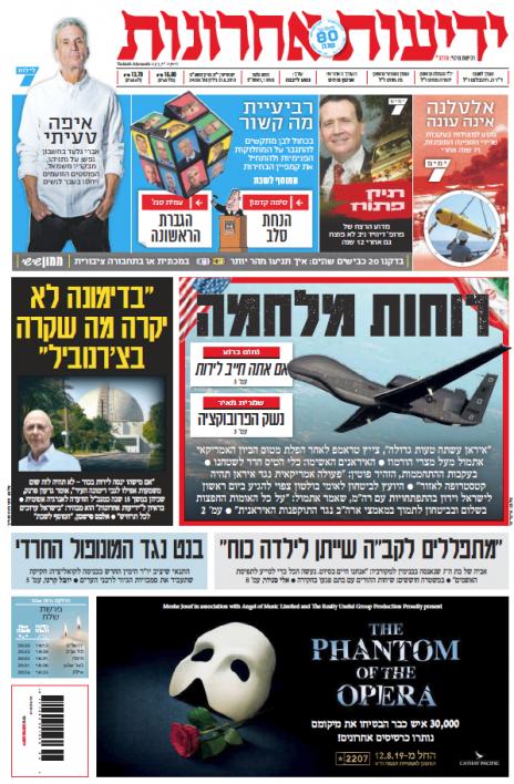 """שער """"ידיעות אחרונות"""", 20.6.2019"""