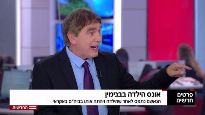 משה נוסבאום מדווח בחדשות 12 על האונס בבנימין, 17.6.19 (צילום מסך)