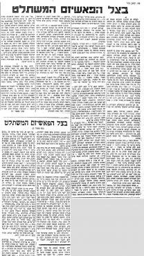 """""""בצל הפאשיזם המשתלט"""", מאמרו של ד""""ר יוחנן בדר ב""""חרות"""", מאי 1952 (לחצו לפתיחה)"""