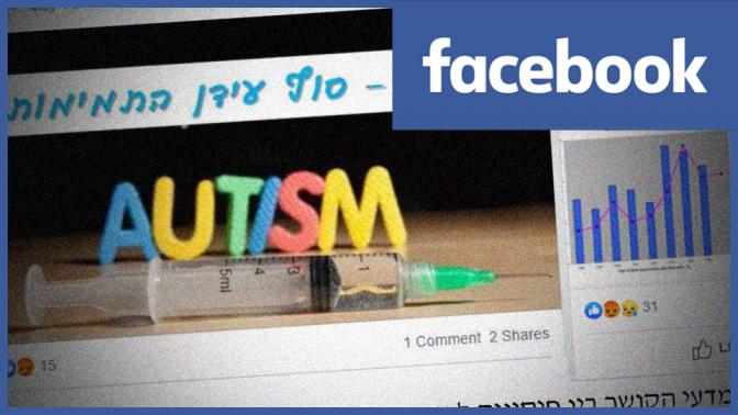 """דוגמאות לפוסטים הקושרים בין חיסונים לאוטיזם, מתוך מכתבו של עו""""ד גיא אופיר"""