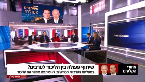 דפנה ליאל מדווחת על שיתוף פעולה בין נתניהו לחברי-כנסת ערבים, חדשות 12, 24.6.2019