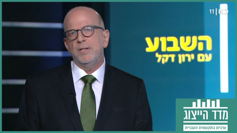 """ירון דקל, מגיש """"חדשות השבוע"""" בכאן 11 (צילום מסך)"""